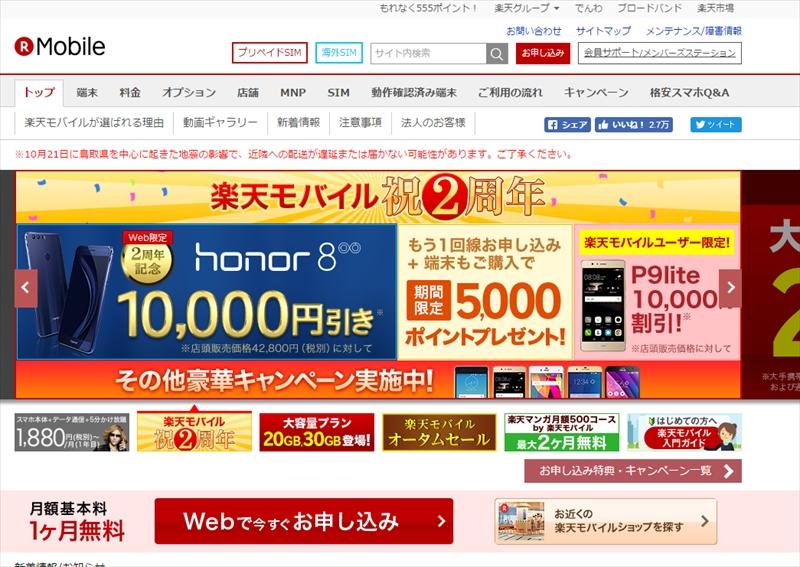 またしてもセールをやっている楽天モバイル。honor 8も1万円引きに