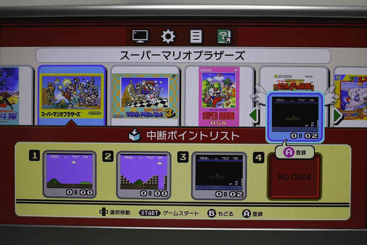 たとえばゲーム中に「お客さんが来た!」など、ゲームをやめる必要がある場合、リセットボタンを押します。するとホーム画面に戻り、ゲームの「中断ポイント」が作られますので、それを保存します。保存した「中断ポイント」を選ぶことで、ゲームをやめた(リセットボタンを押した)時点から、ゲームを再開することができます。「中断ポイント」の保存先は4つあるので、ユーザー別やステージ別などとして使い分けられます。