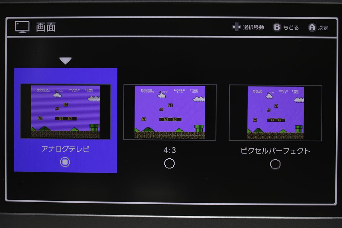 画面設定を「アナログテレビ」に変更することができます。中央は通常表示で、色もコントラストもハッキリしています。右は「アナログテレビ」表示で、ブラウン管時代っぽい(インターレーススキャン風の)画面表示になります。どちらもHDMI接続ですが、表示モードを変えると「当時の雰囲気」が味わえるというわけです。