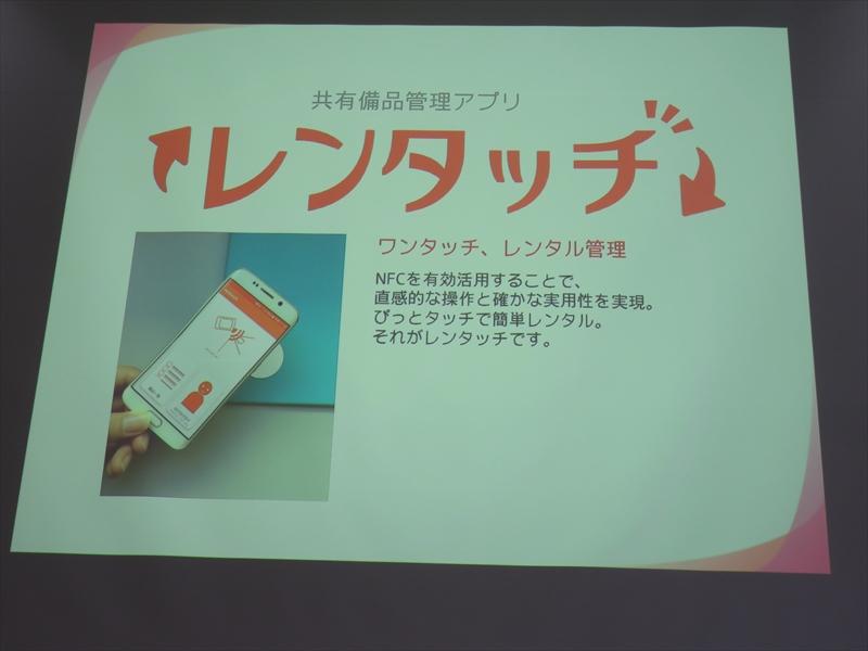 NFCタグを活用して機材管理を簡単にする「レンタッチ」(ぽやしみ~)
