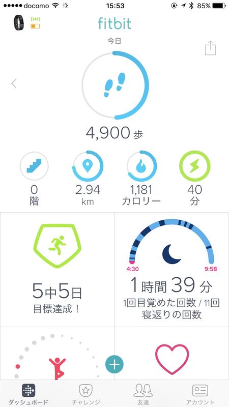無料で使える専用アプリ「Fitbit」