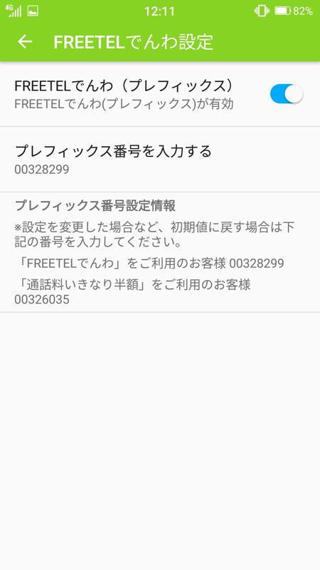 電話アプリでプレフィックス番号を設定できる