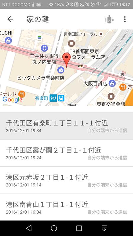 専用アプリでは、タグの所在を時系列で表示、地図でも確認できる