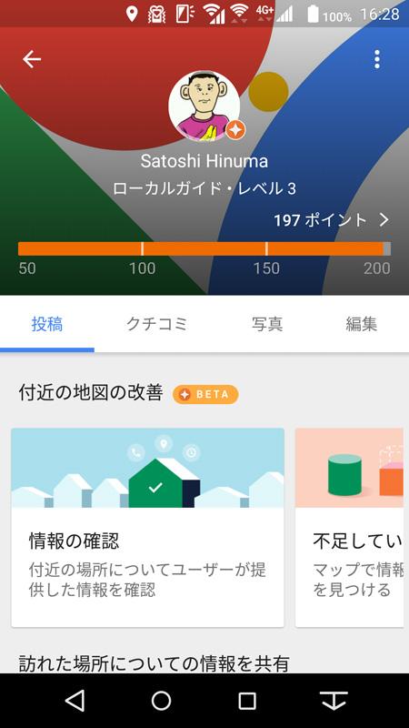 「Google マップ」の1機能「ローカルガイド」
