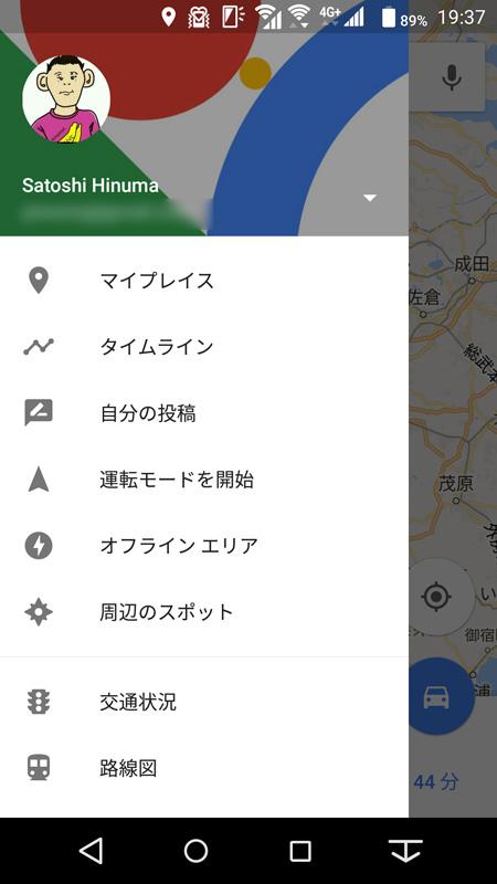 Google マップのメニューから「自分の投稿」を選ぶとローカルガイドの機能を利用できる