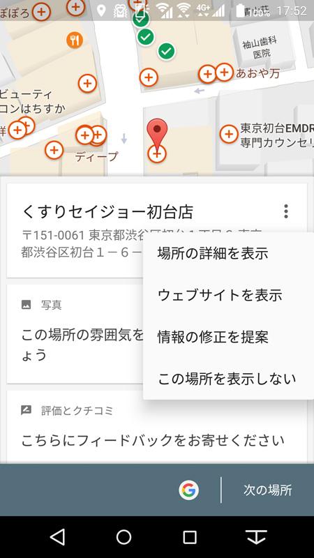 スポットの住所を更新したり、写真を追加したりするとポイントゲット
