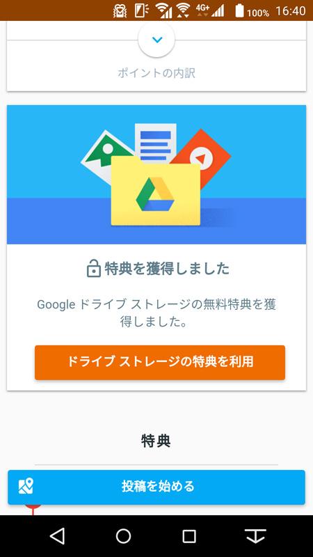 このローカルガイドホーム上でGoogle ドライブの特典を申し込める