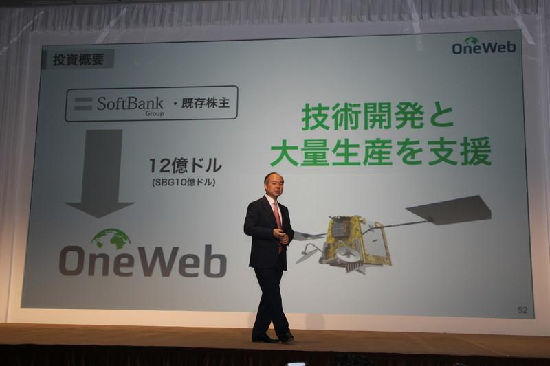 OneWebを紹介するソフトバンクグループの孫正義氏(2月8日の決算説明会にて)