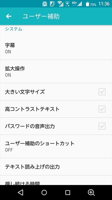 「端末管理」内の「ユーザー補助」の設定画面
