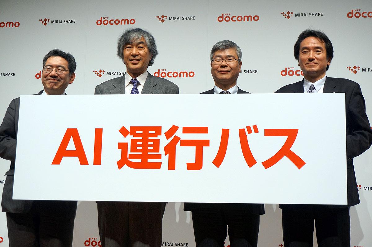 左から未来シェアの松原氏と中島氏、NTTドコモの古川氏と法人ビジネス本部IoTビジネス部部長の谷直樹氏
