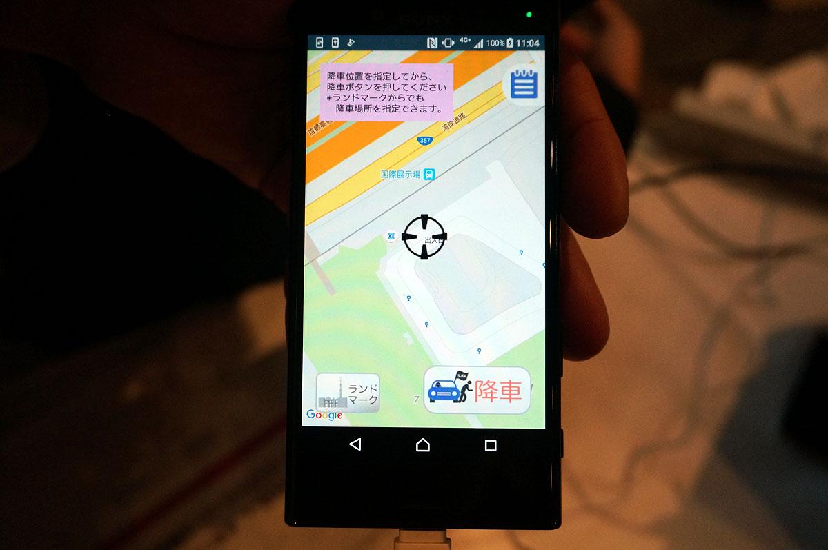 ユーザーが使うスマホでは乗車位置や乗車人数を入力する