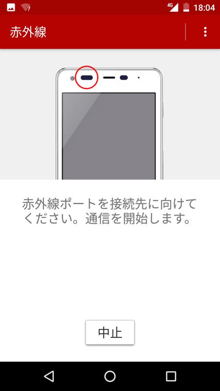 赤外線アプリを搭載