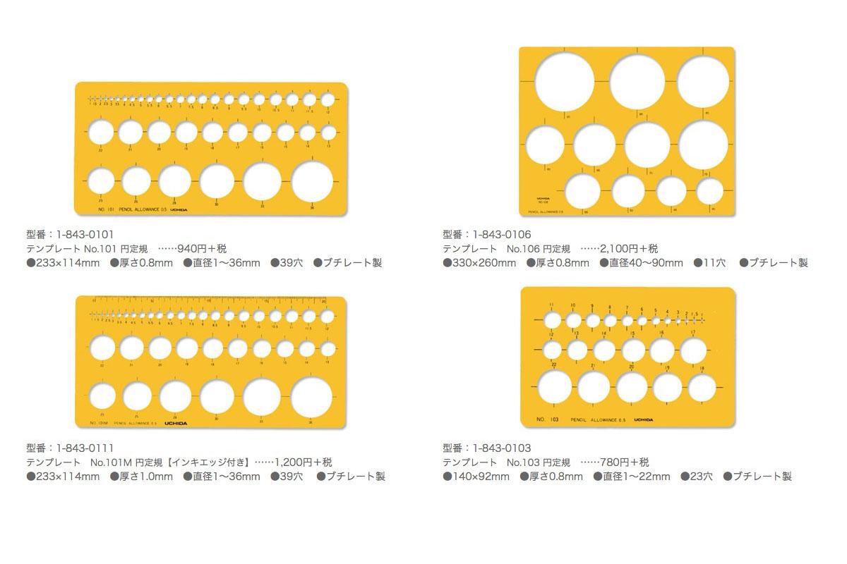製図用テンプレート各種。型抜きされた樹脂プレート(定規)で、型抜きの内側に沿ってシャーペンなどでなぞると正確な図形を描くことができます。※画像はマービーのウェブサイトより抜粋。