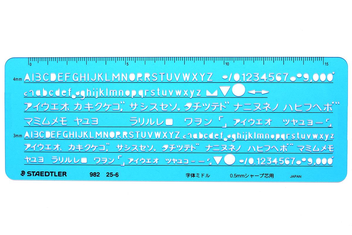 """ステッドラーの文字用テンプレート「982 25-6」(<a href=""""http://www.staedtler.jp/products/06_template/02-character-template/index.html"""" class=""""n"""" target=""""_blank"""">公式ページ</a>)。英数字とカタカナを描けるテンプレートで、0.5mmシャープペンシル用です。"""