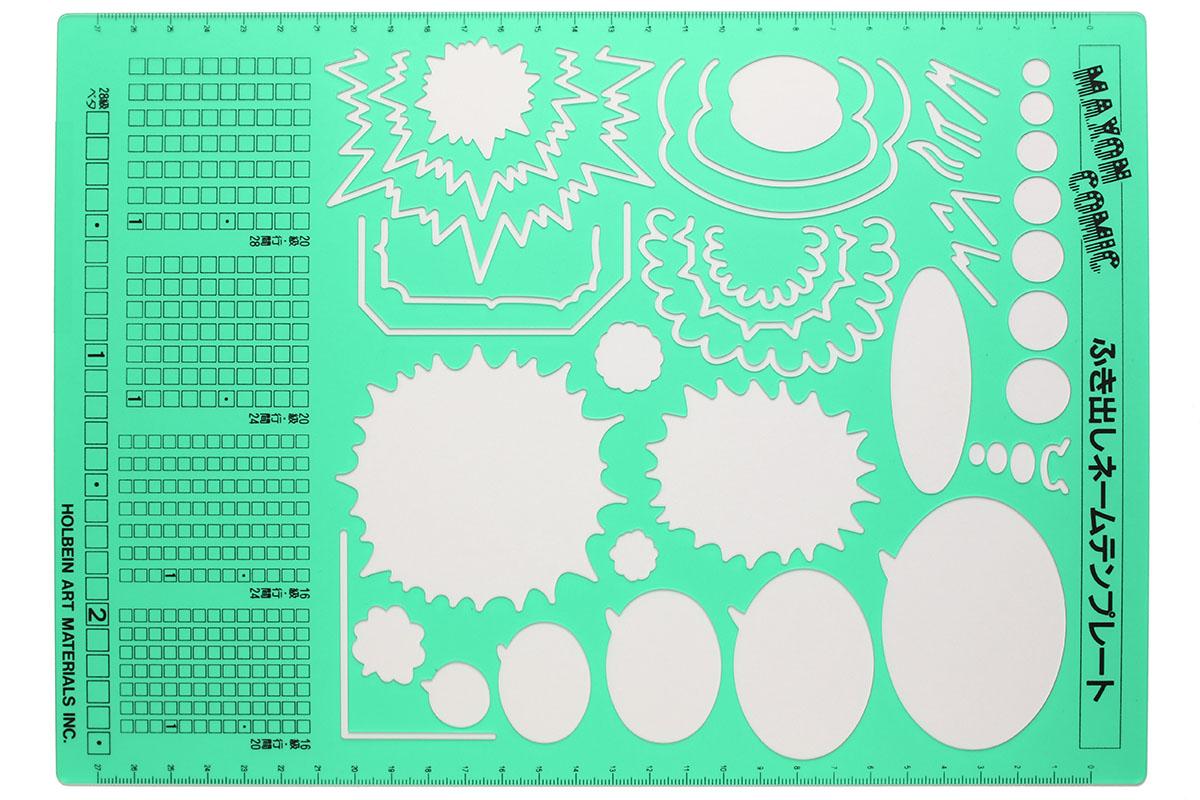 """マクソンの「ふき出しネームテンプレート」(<a href=""""http://www.holbein.co.jp/product/comic/comic02/tracers.html#co34"""" class=""""n"""" target=""""_blank"""">公式ページ</a>)。A4サイズのテンプレートで、こちらも様々なフキダシを描けるほか、写植割付スケールまで付いています。"""