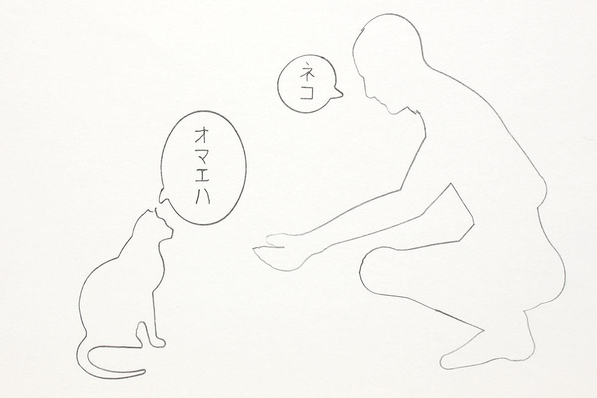 ナゼか猫と人のスケール感がわりと正しかったので、組み合わせてみました。フキダシや文字を描き入れたら、一応マンガっぽくなりました。