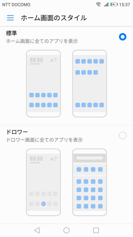ドロワー(アプリ一覧)の有無を選べる