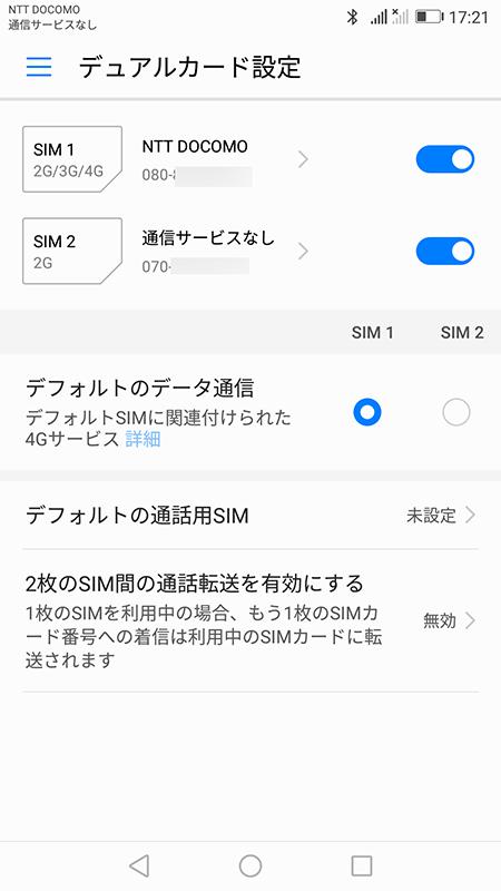 デュアルSIM対応だが、LTE/3G対応は片方のみ