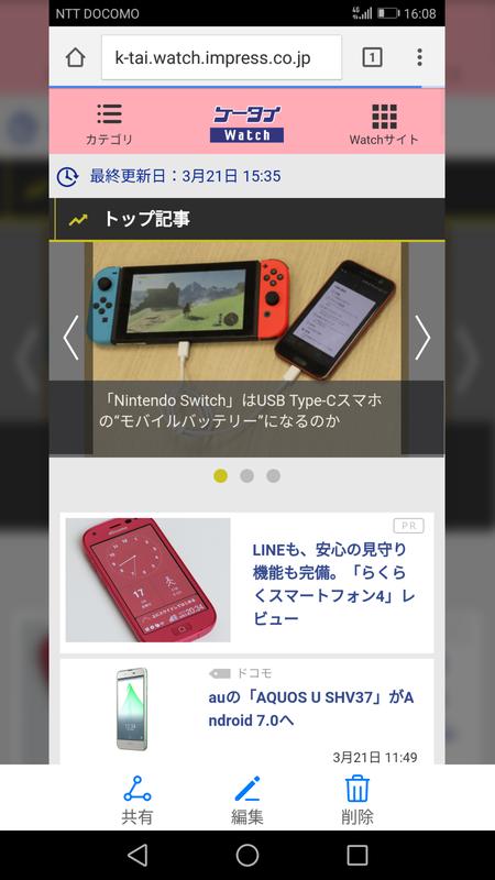 スクロールできる画面を1枚の縦長スクリーンショットとして保存可能