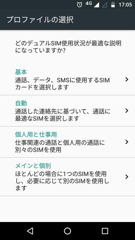 デュアルSIM対応(LTE+3Gの同時待受は2017年夏以降に提供)
