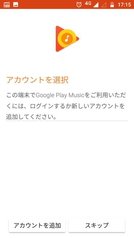 フォトやミュージックはGoogle製アプリを搭載