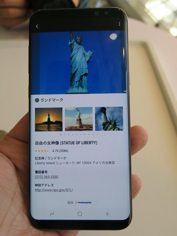Bixbyを使い、他のスマートフォンの画面に表示した自由の女神像を検索すると、正しく検索結果が表示された