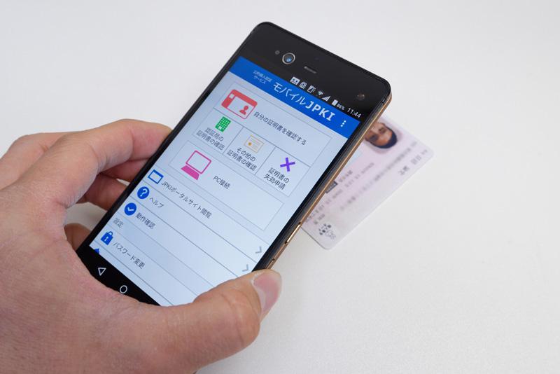 スマートフォンで個人番号カードに記録されている署名を読み取ってみる。微妙にかざすポジションがシビアだったりするので、トライ&エラーを繰り返す