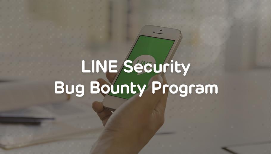 「LINE Security Bug Bounty Program」の対象サービスが拡大
