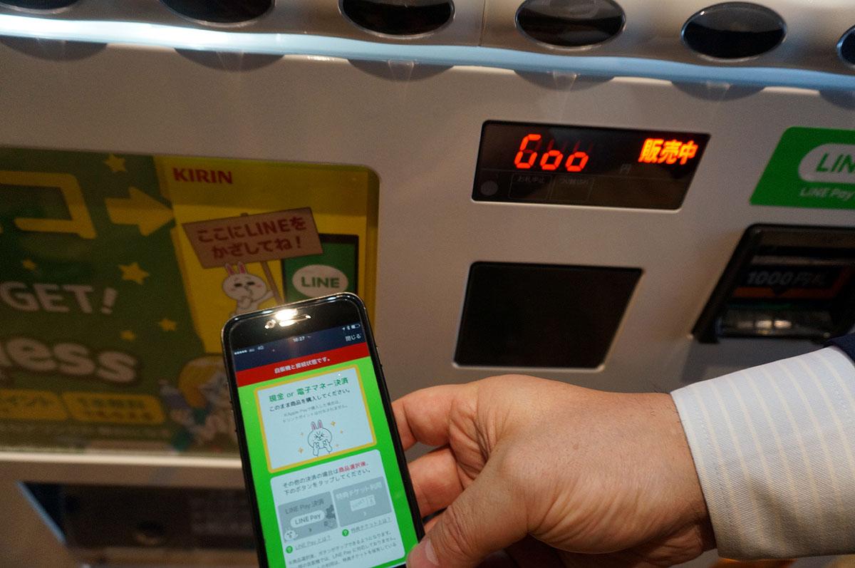 LINEビーコン(AndroidならLINEアプリに位置情報利用を許諾)、BluetoothをONにして近づける