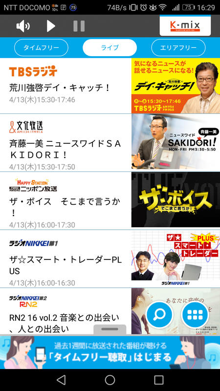 今いる地域のラジオ局の番組を聴くことができる