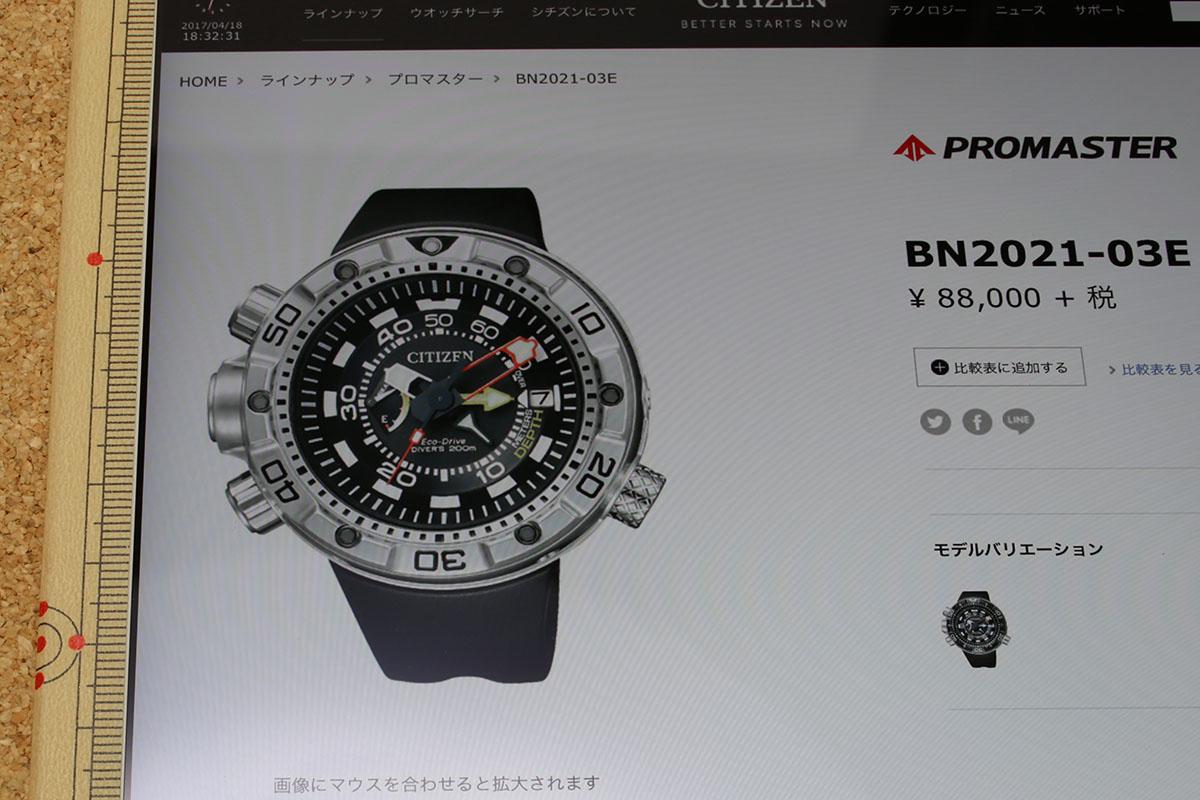 「マスキングテープの定規なんですけど、Webの製品写真をサイズどおりに表示させて、原寸大で見てんですよ。腕時計なんかもほら」と船田氏。定規を貼るだけで、多くの製品写真を原寸大で見られるという工夫でした。