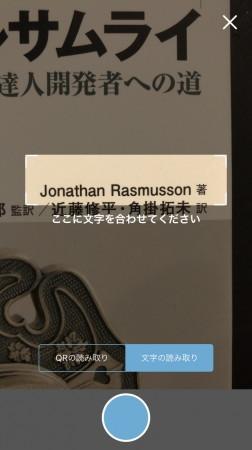 カメラによる文字読み取り機能