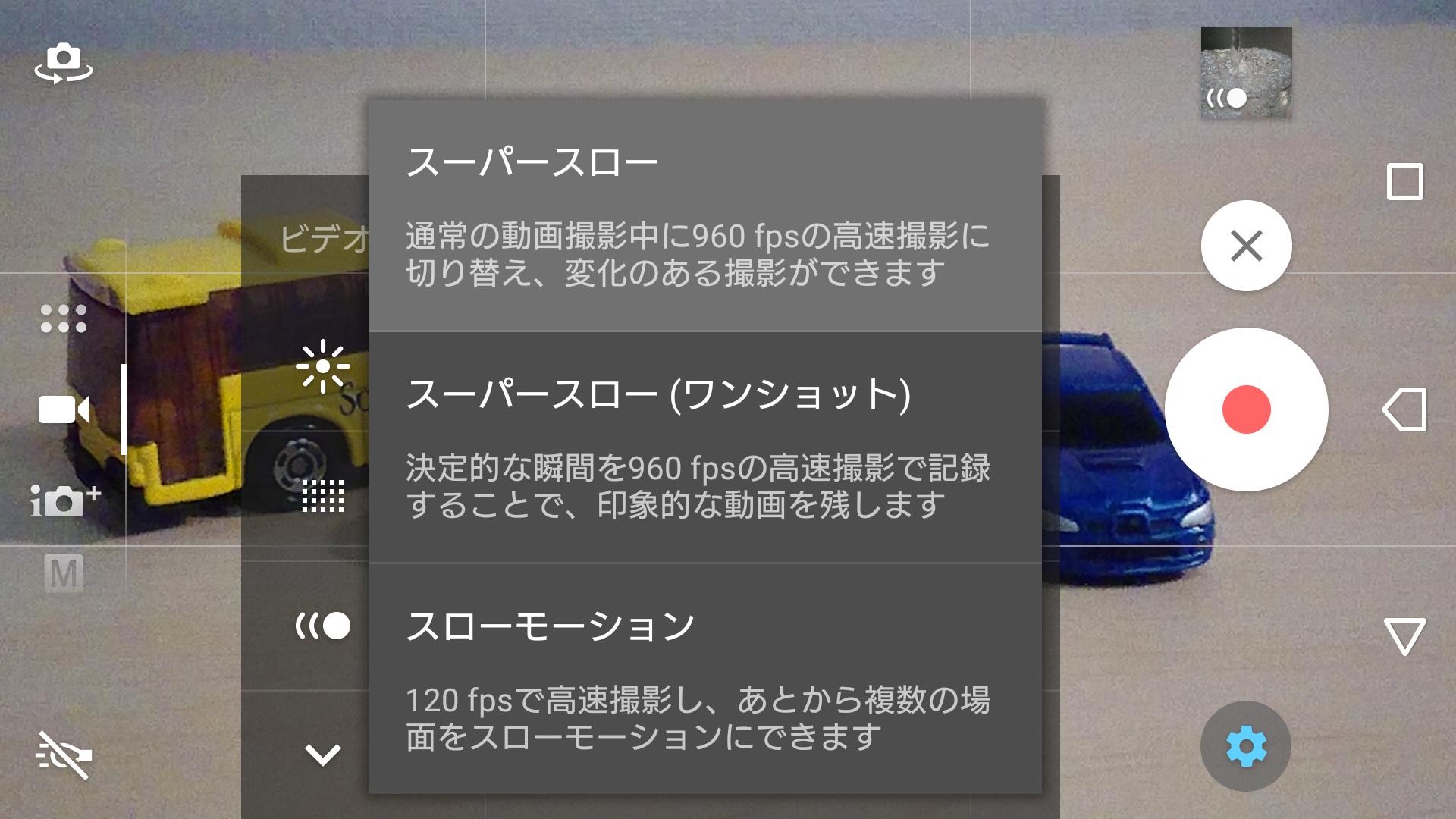 スーパースローは3つのモードが用意されている。