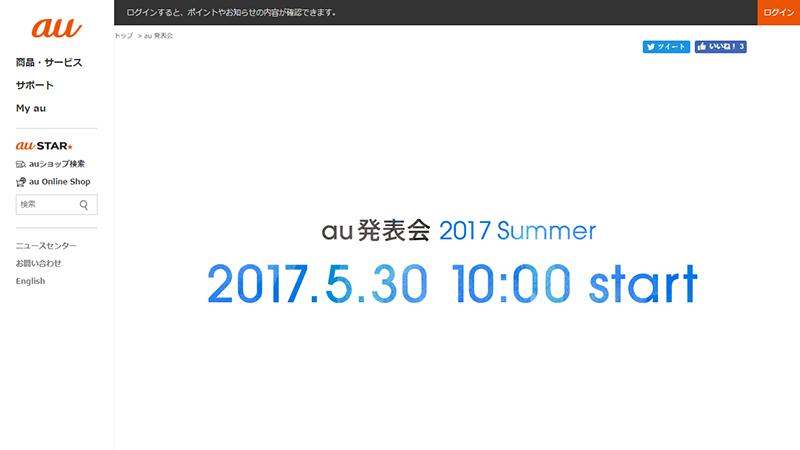 au公式サイトには発表会の告知ページが登場