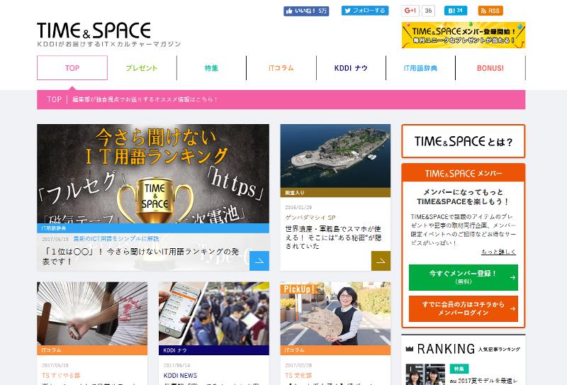 リニューアルオープンした「TIME&SPACE」