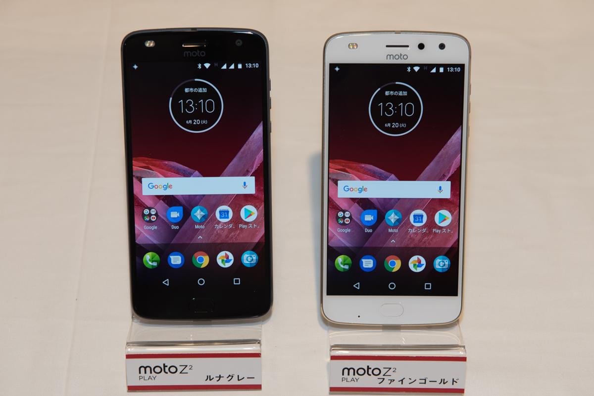 「Moto Z2 Play」