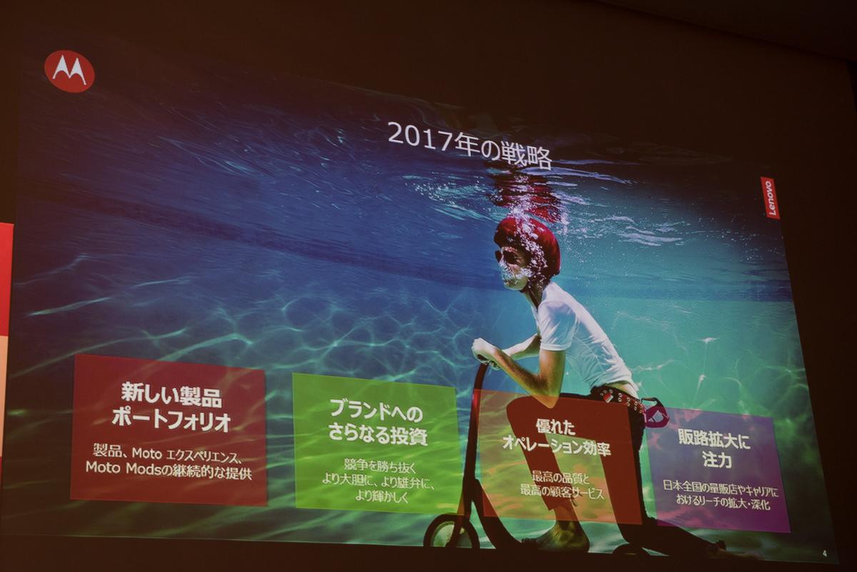 モトローラ・モビリティ・ジャパン 代表取締役社長のダニー・アダモポウロス氏