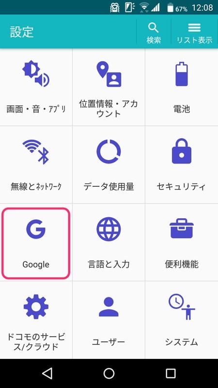 iPhoneではGoogle アプリ、AndroidではGoogle アプリか端末設定の「Google」から設定を行なう