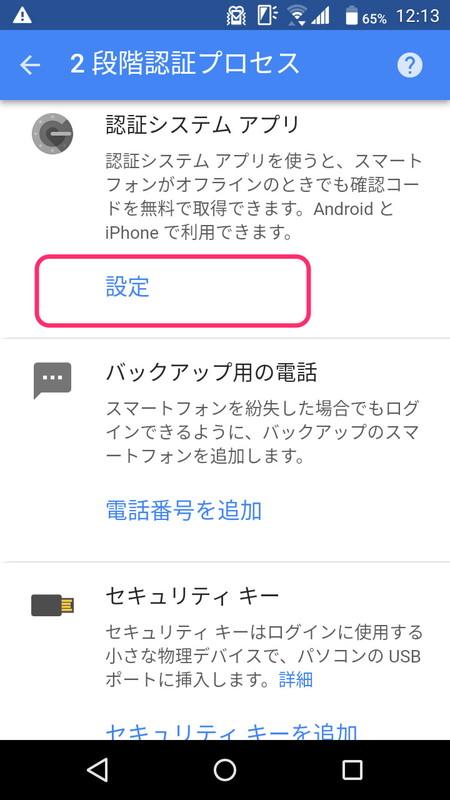 続けて「認証システムアプリ」を選択