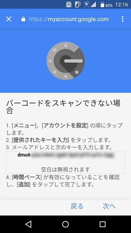 Google 認証システム用のコードが表示される