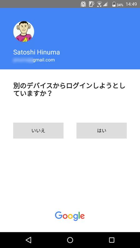 他端末でGoogleサービスにログインしようとすると、このようにAndroid端末上に確認のメッセージが表示されるようにも設定できる。この場合はコード入力不要で、「はい」をタップするだけで他端末からGoogleサービスにログインできる