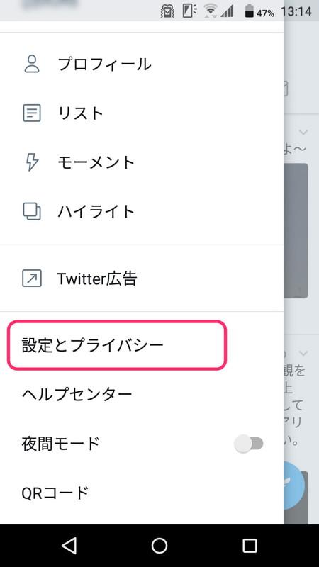 Twitterアプリでは、最初にメニューから「設定とプライバシー」を選択