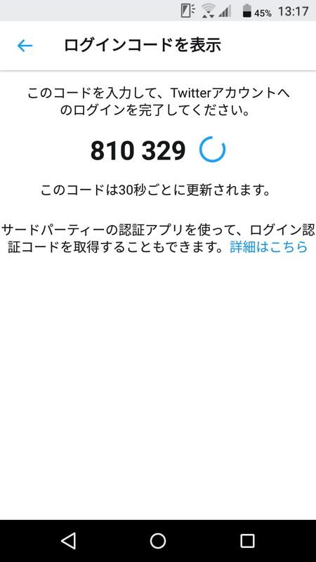 ログイン時には「ログインコードを表示」で表れる6桁の数字を入力する。他端末でのTwitter利用時にこのコードが使える