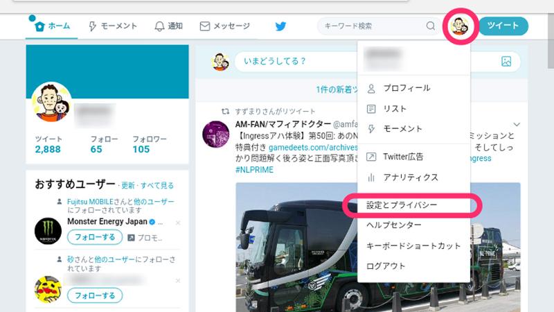 Google 認証システムを利用する場合はTwitterのPCサイトで、メニューの「設定とプライバシー」を選択