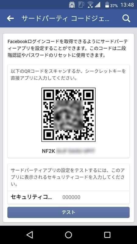 QRコードが表示されるので、Google 認証システムでQRコードを撮影して追加すれば使用準備OK