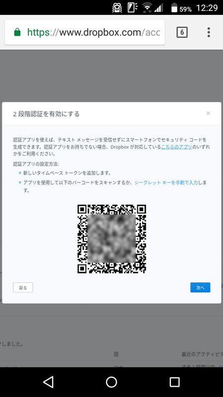 QRコードが表示されるので、後は他と同じようにGoogle 認証システムで読み取れば設定完了