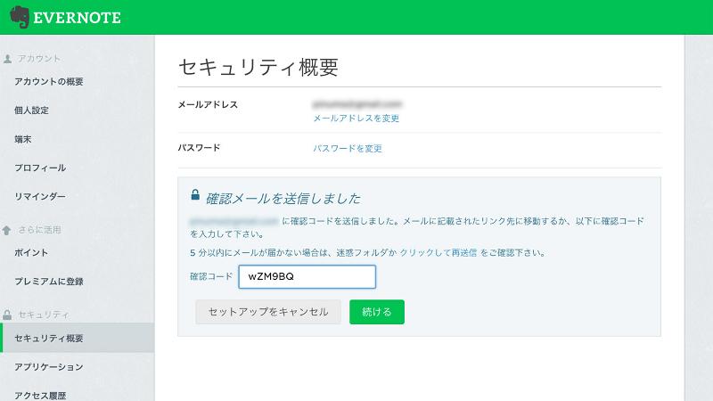 登録メールアドレスに送信されるコードを入力