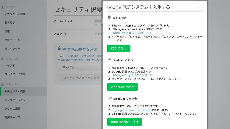 Google 認証システムをインストールしている端末に合わせて選択