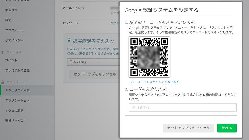表示されるQRコードをGoogle 認証システムで読み取って設定完了となる