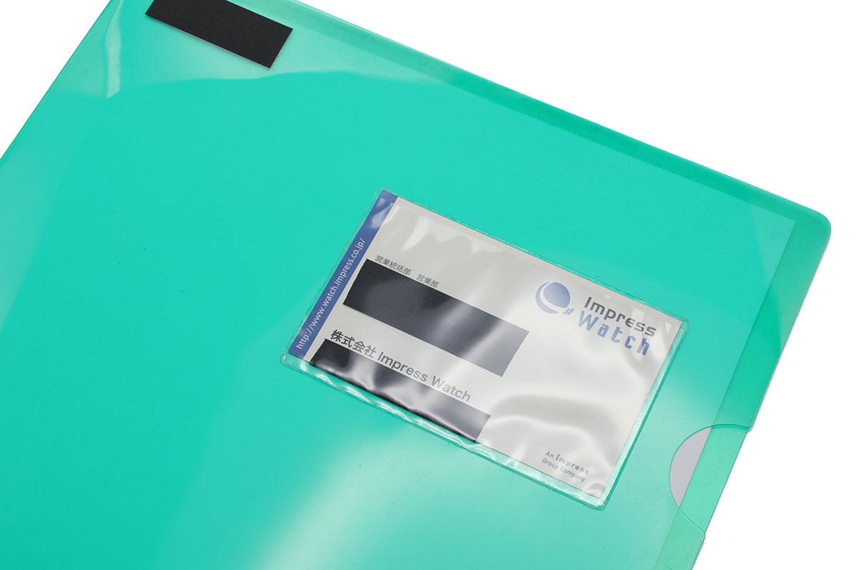 書類一式を入れたクリアファイルに「貼るタイプのカードポケット」を貼付。そこに書類に関係した名刺を入れておくと、後に「書類に関係のある名刺が迷子」みたいなコトがなくなって便利です。「貼るタイプのカードポケット」が透明タイプなら、クリアファイルの内側に貼って使うとポケットの引っ掛かりが少なくて快適(写真右)。最近では、最初から複数の名刺ポケットが付いたクリアファイル(たとえば就活用など)も増えています。